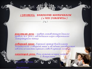 1 УРОВЕНЬ. ВЛАДЕНИЕ МАТЕРИАЛОМ ( « ЧТО ГОВОРИТЬ» ) Грамотная речь – первая со