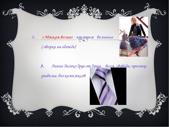 2. « Мягкая волна» - приятное волнение ( оборка на одежде) 3. Линии далеко д...