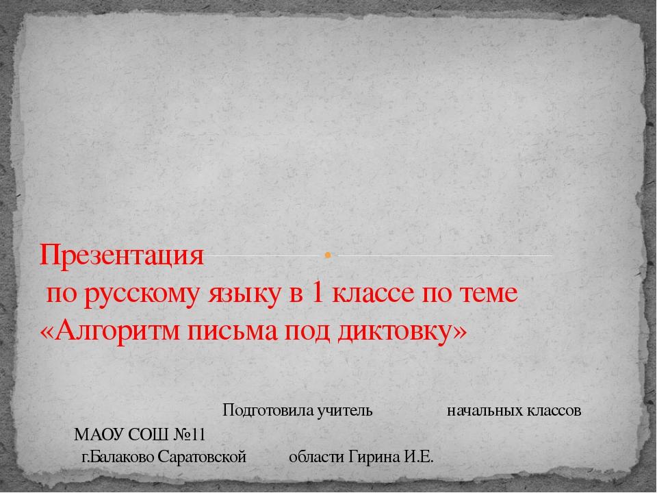 Презентация по русскому языку в 1 классе по теме «Алгоритм письма под диктов...