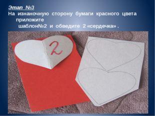 Этап №3 На изнаночную сторону бумаги красного цвета приложите шаблон№2 и обве