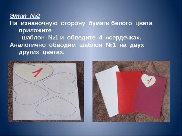 Этап №2 На изнаночную сторону бумаги белого цвета приложите шаблон №1 и обвед...