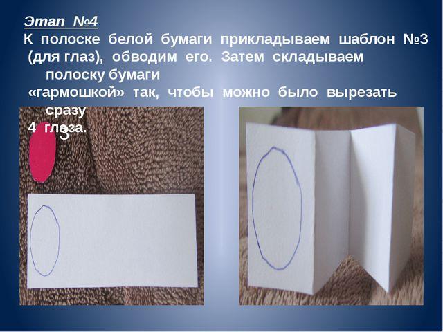 3 Этап №4 К полоске белой бумаги прикладываем шаблон №3 (для глаз), обводим е...