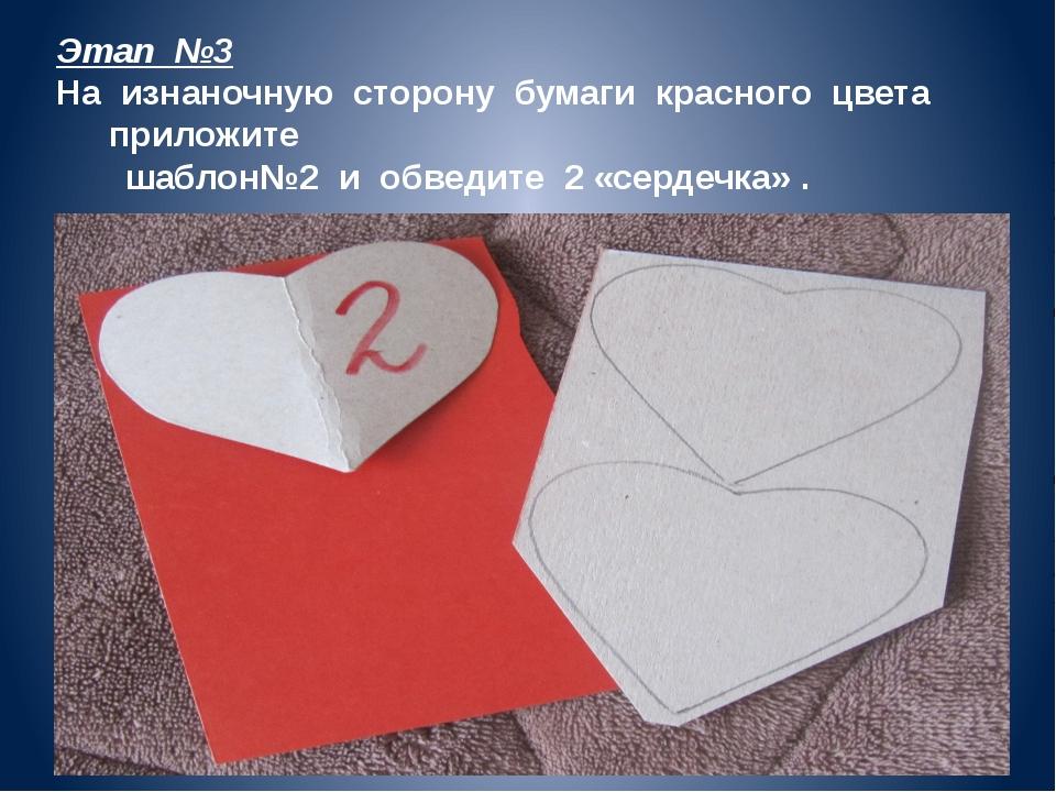 Этап №3 На изнаночную сторону бумаги красного цвета приложите шаблон№2 и обве...