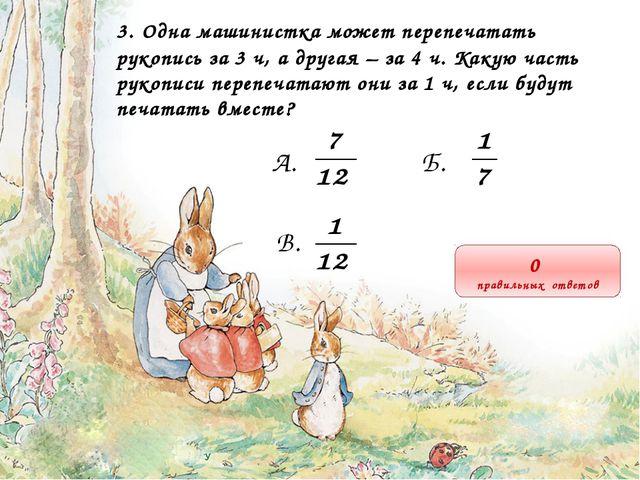 3. Одна машинистка может перепечатать рукопись за 3 ч, а другая – за 4 ч. Как...