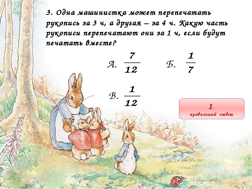 2. Вычислите: . А. Б. В. 1 правильный ответ