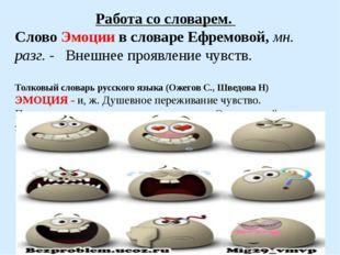 Работа со словарем. Слово Эмоции в словаре Ефремовой, мн. разг. - Внешнее про