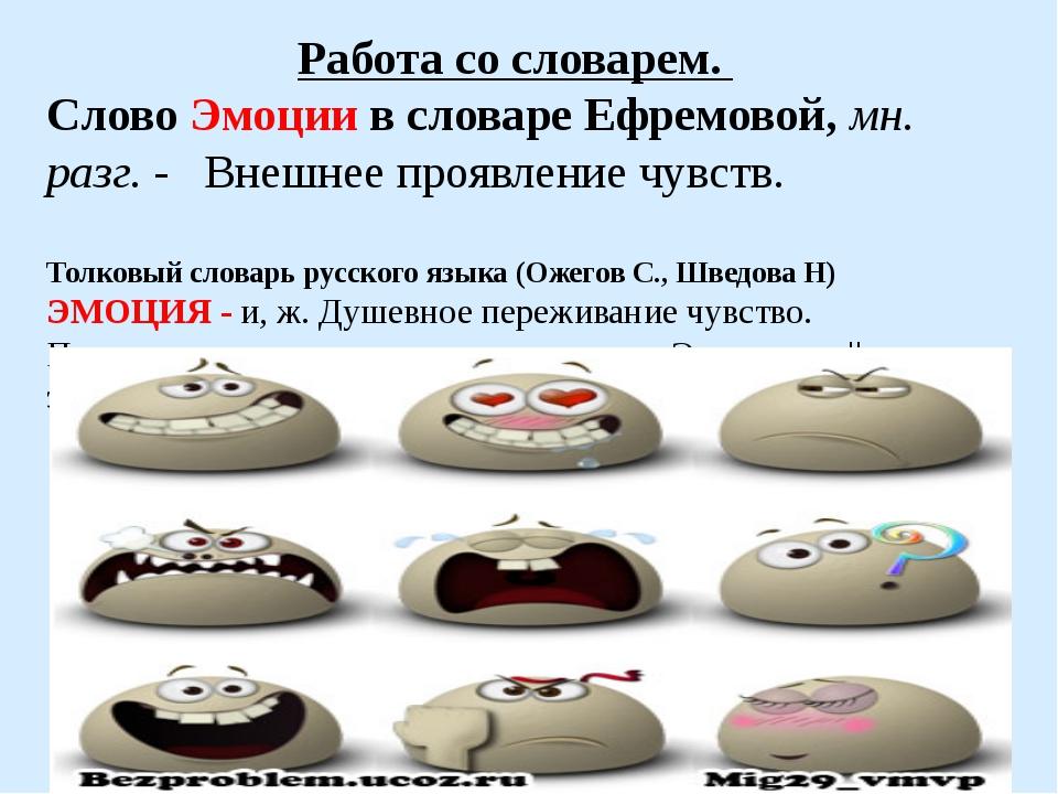Работа со словарем. Слово Эмоции в словаре Ефремовой, мн. разг. - Внешнее про...