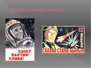 Плакаты о полёте в космос