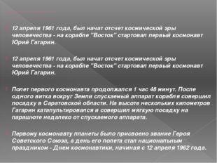 ЛЕГЕНДАРНЫЙ ПОЛЕТ ГАГАРИНА В КОСМОС: КАК ЭТО БЫЛО? 12 апреля 1961 года, был н