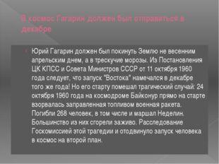 В космос Гагарин должен был отправиться в декабре Юрий Гагарин должен был пок