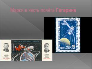 Марки в честь полёта Гагарина