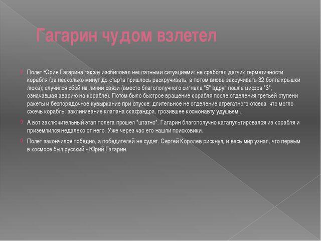 Гагарин чудом взлетел Полет Юрия Гагарина также изобиловал нештатными ситуаци...