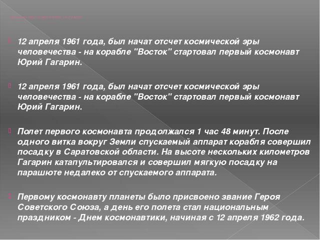 ЛЕГЕНДАРНЫЙ ПОЛЕТ ГАГАРИНА В КОСМОС: КАК ЭТО БЫЛО? 12 апреля 1961 года, был н...