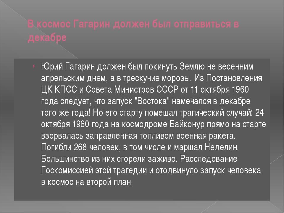 В космос Гагарин должен был отправиться в декабре Юрий Гагарин должен был пок...