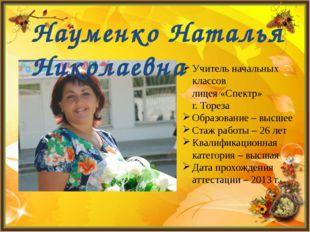 Науменко Наталья Николаевна Учитель начальных классов лицея «Спектр» г. Торез