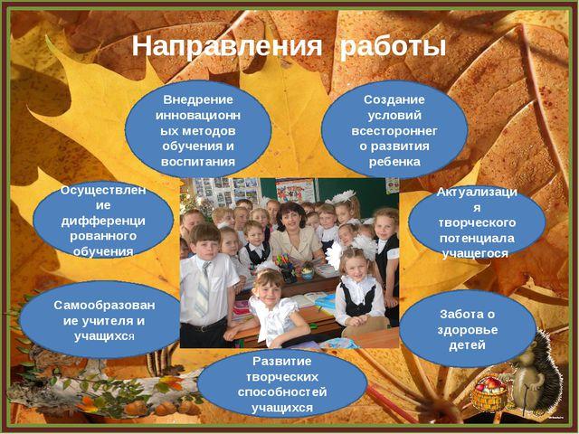 Направления работы Внедрение инновационных методов обучения и воспитания Созд...