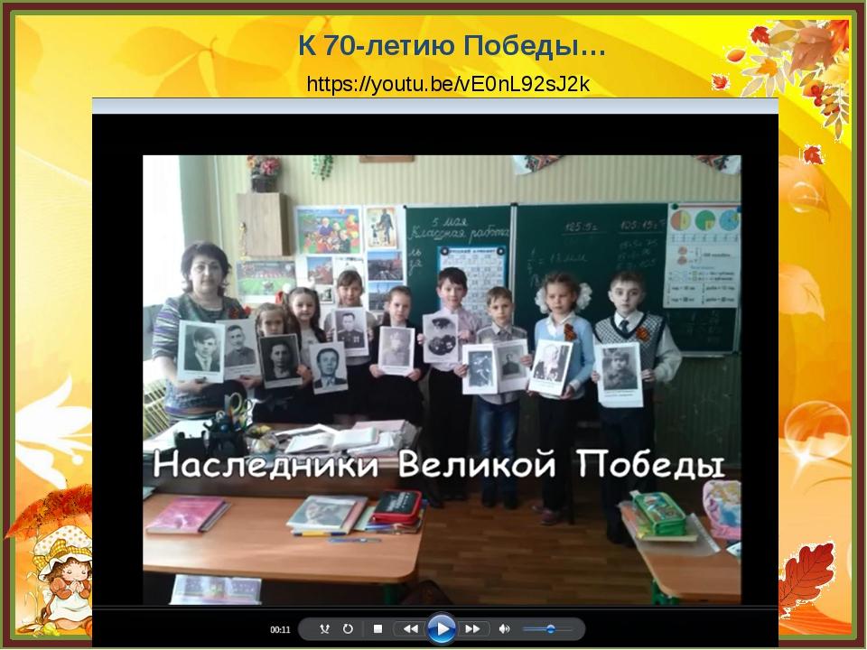 К 70-летию Победы… https://youtu.be/vE0nL92sJ2k