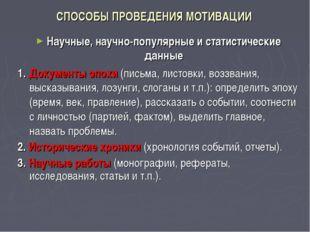 СПОСОБЫ ПРОВЕДЕНИЯ МОТИВАЦИИ Научные, научно-популярные и статистические данн