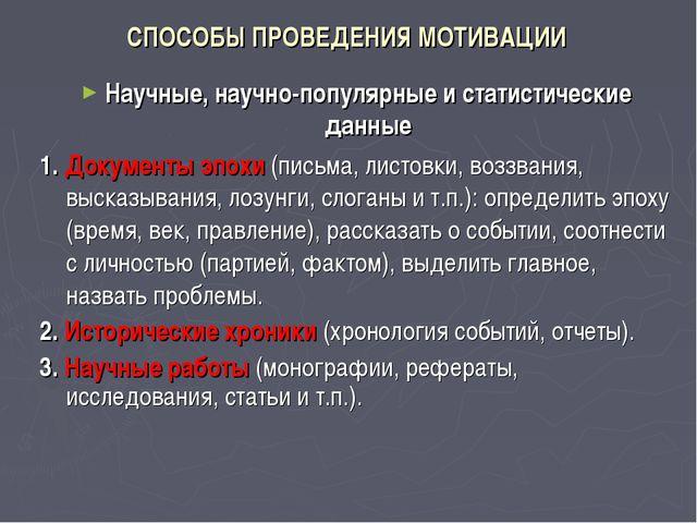 СПОСОБЫ ПРОВЕДЕНИЯ МОТИВАЦИИ Научные, научно-популярные и статистические данн...