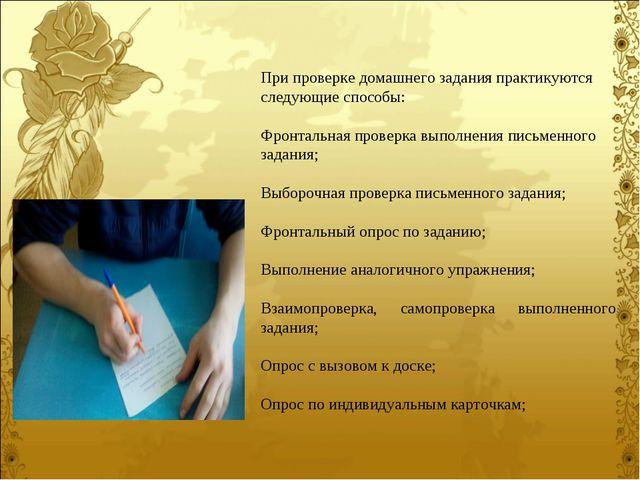 При проверке домашнего задания практикуются следующие способы:  Фронтальная...