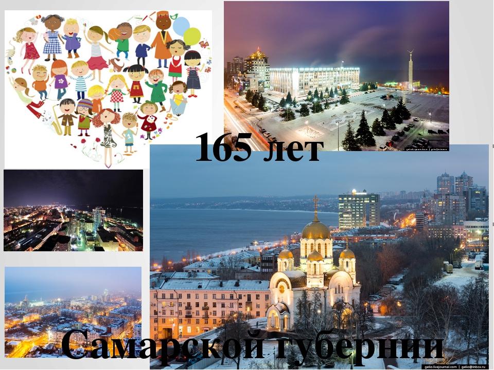 165 лет Самарской губернии