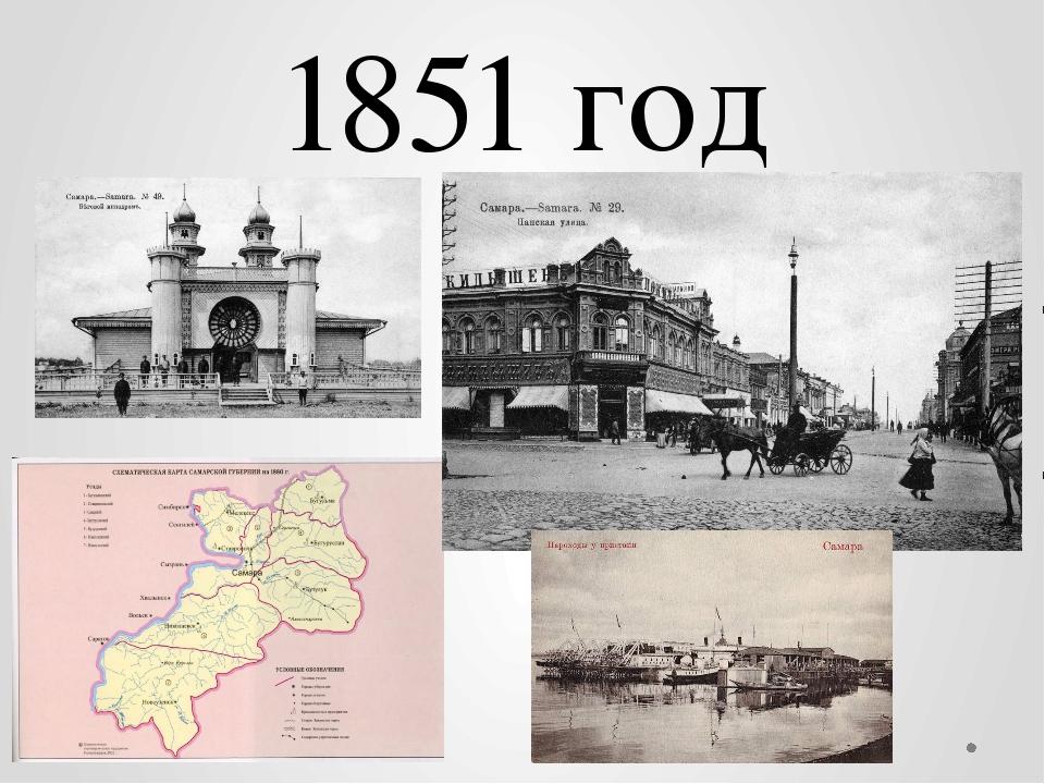 1851 год