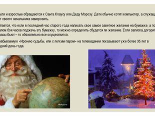3. И дети и взрослые обращаются к Санта Клаусу или Деду Морозу. Дети обычно