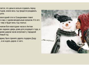 11. Считается, что деньги нельзя отдавать перед Новым годом, иначе весь год