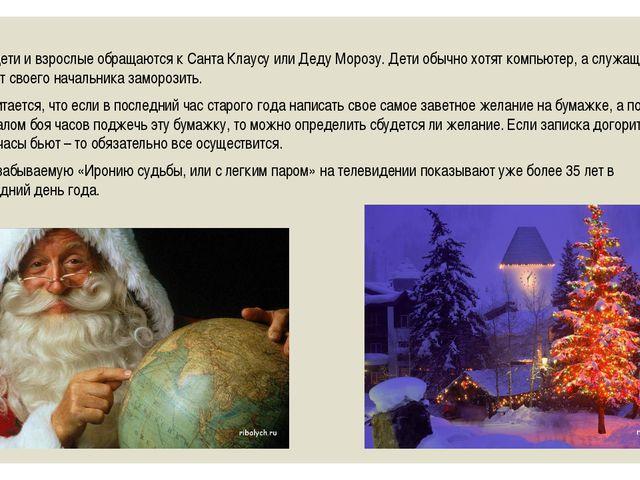 3. И дети и взрослые обращаются к Санта Клаусу или Деду Морозу. Дети обычно...