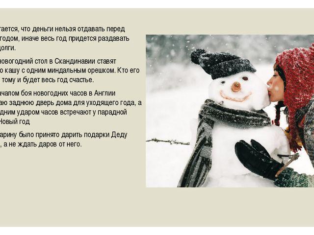 11. Считается, что деньги нельзя отдавать перед Новым годом, иначе весь год...