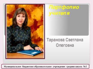 Портфолио учителя Таранова Светлана Олеговна Муниципальное бюджетное образова