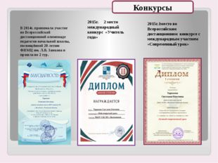 В 2014г. принимала участие во Всероссийской дистанционной олимпиаде педагогов
