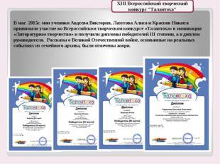 В мае 2015г. мои ученики Авдеева Виктория, Лазутова Алиса и Краснов Никита пр