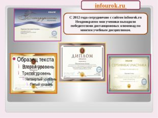 infourok.ru С 2012 года сотрудничаю с сайтом infourok.ru Неоднократно мои уче