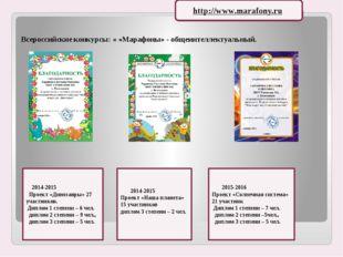 http://www.marafony.ru Всероссийские конкурсы: « «Марафоны» - общеинтеллектуа