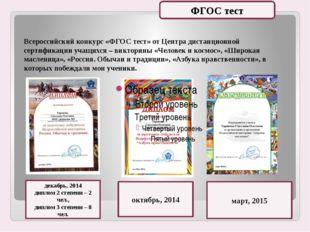 Всероссийский конкурс «ФГОС тест» от Центра дистанционной сертификации учащих