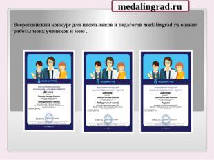 Всероссийский конкурс для школьников и педагогов medalingrad.ru оценил работы
