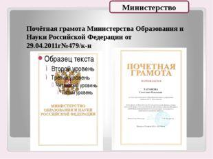 Почётная грамота Министерства Образования и Науки Российской Федерации от 29