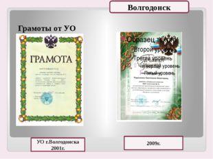 Грамоты от УО Волгодонск УО г.Волгодонска 2001г. 2009г.