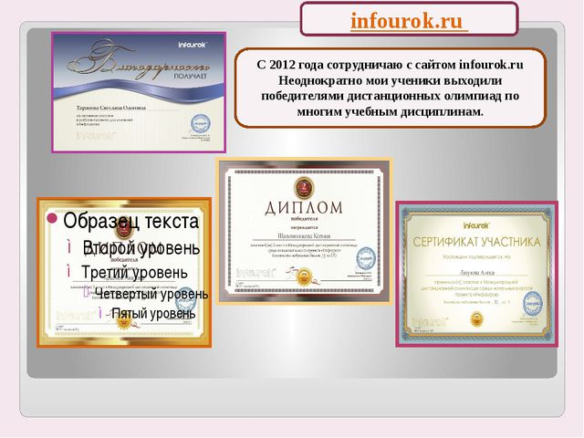 infourok.ru С 2012 года сотрудничаю с сайтом infourok.ru Неоднократно мои уче...