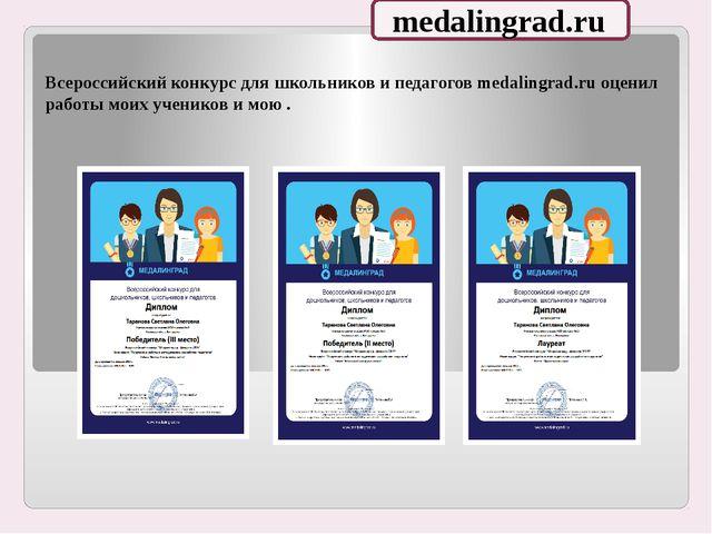 Всероссийский конкурс для школьников и педагогов medalingrad.ru оценил работы...