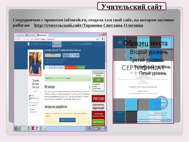 Сотрудничаю с проектом infourok.ru, создала там свой сайт, на котором активно...