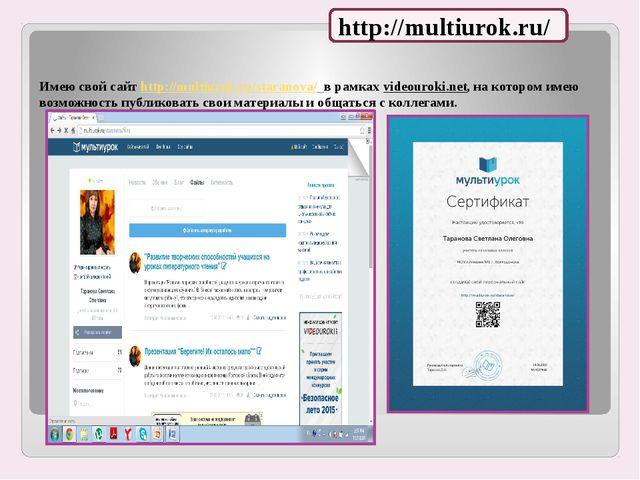 Имею свой сайт http://multiurok.ru/staranova/ в рамках videouroki.net, на кот...