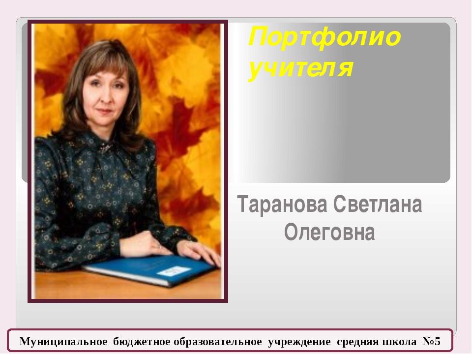 Портфолио учителя Таранова Светлана Олеговна Муниципальное бюджетное образова...