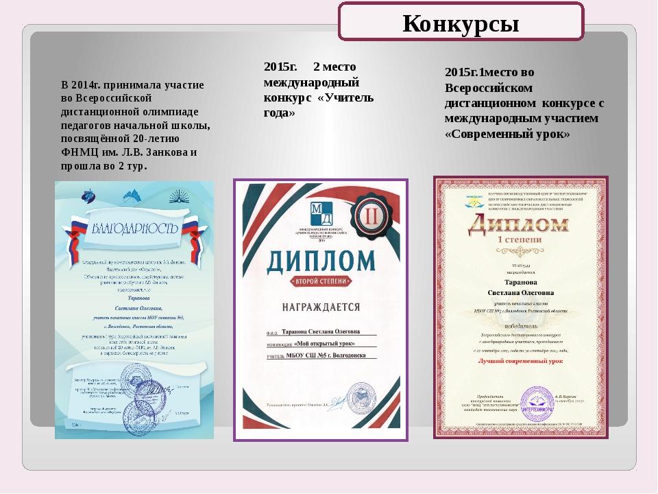 В 2014г. принимала участие во Всероссийской дистанционной олимпиаде педагогов...