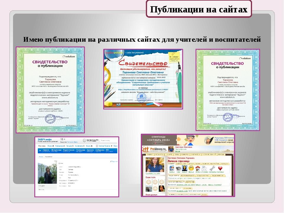 Имею публикации на различных сайтах для учителей и воспитателей Публикации на...