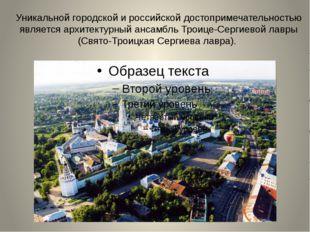 Уникальной городской и российской достопримечательностью является архитектурн