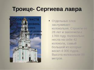 Троице- Сергиева лавра Отдельных слов заслуживает колокольня. Строили ее 28 л