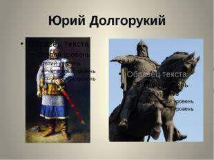 Юрий Долгорукий Колесикова А.А.