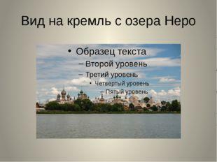 Вид на кремль с озера Неро Колесикова А.А.